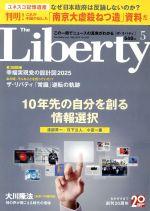 The Liberty(月刊誌)(5 May 2015 No.243)(雑誌)