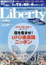 The Liberty(月刊誌)(6 June 2015 No.244)(雑誌)