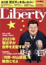 The Liberty(月刊誌)(7 July 2015 No.245)(雑誌)