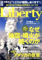 The Liberty(月刊誌)(8 August 2015 No.246)(雑誌)