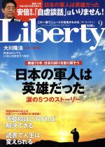 The Liberty(月刊誌)(9 September 2015 No.247)(雑誌)