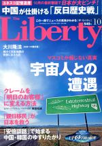 The Liberty(月刊誌)(10 October 2015 No.248)(雑誌)