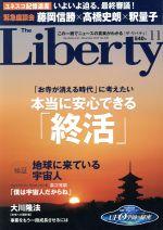 The Liberty(月刊誌)(11 November 2015 No.249)(雑誌)