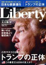 The Liberty(月刊誌)(4 April 2016 No.254)(雑誌)