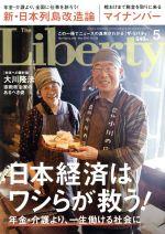 The Liberty(月刊誌)(5 May 2016 No.255)(雑誌)