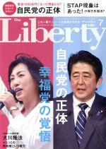 The Liberty(月刊誌)(7 July 2016 No.257)(雑誌)