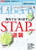 The Liberty(月刊誌)(8 August 2016 No.258)(雑誌)