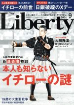 The Liberty(月刊誌)(9 September 2016 No.259)(雑誌)