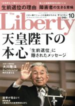 The Liberty(月刊誌)(10 October 2016 No.260)(雑誌)