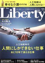 The Liberty(月刊誌)(11 November 2016 No.261)(雑誌)