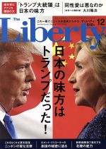 The Liberty(月刊誌)(12 December 2016 No.262)(雑誌)