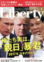 The Liberty(月刊誌)(1 January 2017 No.263)(雑誌)
