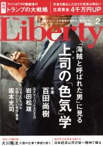 The Liberty(月刊誌)(2 February 2017 No.264)(雑誌)