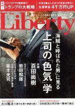 The Liberty(月刊誌)(2 February 2017 No.264)(雑誌)