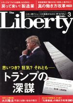 The Liberty(月刊誌)(3 March 2017 No.265)(雑誌)