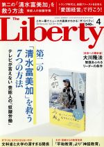 The Liberty(月刊誌)(4 April 2017 No.266)(雑誌)