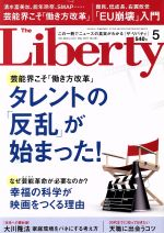 The Liberty(月刊誌)(5 May 2017 No.267)(雑誌)