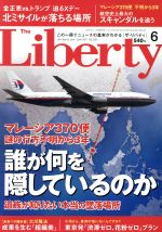 The Liberty(月刊誌)(6 June 2017 No.268)(雑誌)