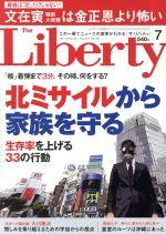 The Liberty(月刊誌)(7 July 2017 No.269)(雑誌)