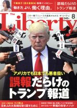The Liberty(月刊誌)(8 August 2017 No.270)(雑誌)