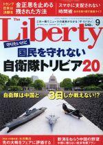 The Liberty(月刊誌)(9 September 2017 No.271)(雑誌)