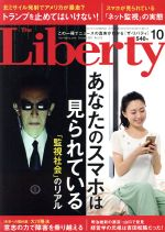 The Liberty(月刊誌)(10 October 2017 No.272)(雑誌)