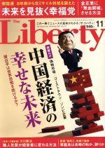 The Liberty(月刊誌)(11 November 2017 No.273)(雑誌)