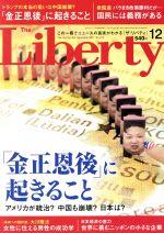 The Liberty(月刊誌)(12 December 2017 No.274)(雑誌)