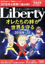 The Liberty(月刊誌)(1 January 2018 No.275)(雑誌)