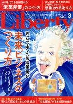 The Liberty(月刊誌)(3 March 2018 No.277)(雑誌)