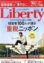 The Liberty(月刊誌)(4 April 2018 No.278)(雑誌)