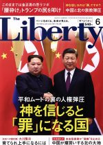 The Liberty(月刊誌)(6 June 2018 No.280)(雑誌)