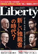 The Liberty(月刊誌)(8 August 2018 No.282)(雑誌)