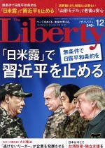 The Liberty(月刊誌)(12 December 2018 No.286)(雑誌)