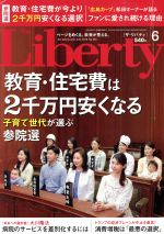 The Liberty(月刊誌)(6 June 2019 No.292)(雑誌)
