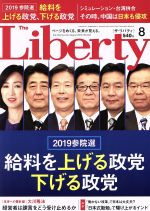 The Liberty(月刊誌)(8 August 2019 No.294)(雑誌)