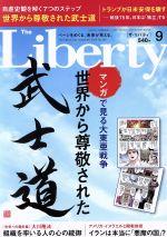 The Liberty(月刊誌)(9 September 2019 No.295)(雑誌)
