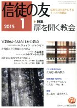 信徒の友(月刊誌)(2015 1)(雑誌)
