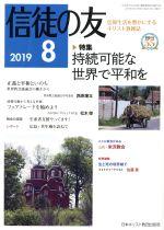信徒の友(月刊誌)(2019 8)(雑誌)