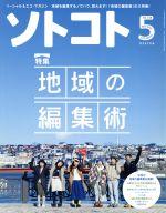 ソトコト(月刊誌)(5 May 2017 No.215)(雑誌)