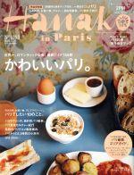 Hanako(隔週刊誌)(No1053 2013.11.28)(雑誌)