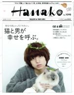 Hanako(隔週刊誌)(No1098 2015.11.12)(雑誌)