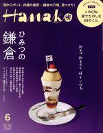 Hanako(月刊誌)(6 Jun. 2019 No.1172)(雑誌)