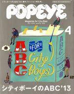 POPEYE(月刊誌)(4 2013 April)(雑誌)