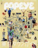 POPEYE(月刊誌)(6 2013 June)(雑誌)