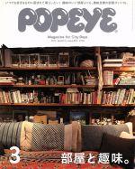 POPEYE(月刊誌)(3 2014 March)(雑誌)