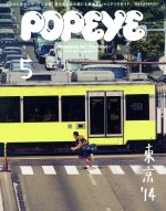 POPEYE(月刊誌)(5 2014 May)(雑誌)
