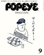POPEYE(月刊誌)(9 2014 September)(雑誌)