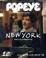 POPEYE(月刊誌)(10 2014 October)(雑誌)