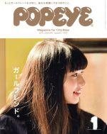 POPEYE(月刊誌)(1 2015 January)(雑誌)